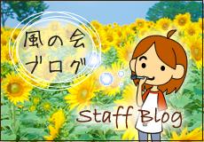 風のブログ